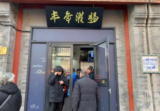 丰年灌肠落户北京前门大街!试营业屡屡售罄,春节前正式营业
