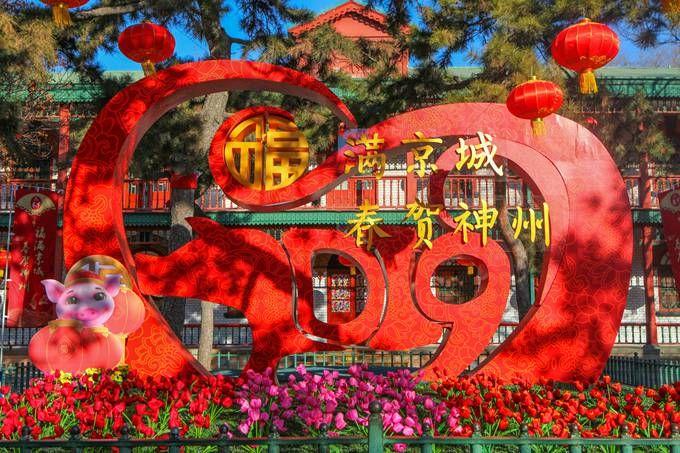 """北京市属公园新春游园会46项活动等您来 首次推出""""文创闹春""""[墙根网]"""