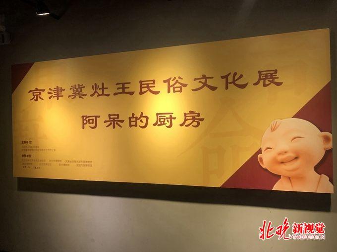 """""""阿呆的厨房——京津冀灶王民俗文化展""""(时间+地点)[墙根网]"""