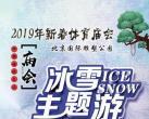 2019第二届北京迎冬奥新春体育庙会举办时间、地点