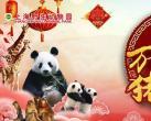 2019上海野生动物园春节活动