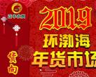 2019武清环渤海年货市场交易时间