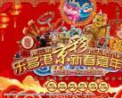 2019北京乐多港老天桥京韵大庙会(时间+地点+免费抢票)
