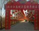 2019蓟州北方江南春节庙会攻略(时间+门票+活动详情)