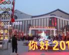 2019保定白沟新城新春文化节开幕(活动时间+地点+详情)