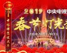 2019中央电视塔春节灯光秀(时间+亮点+交通)