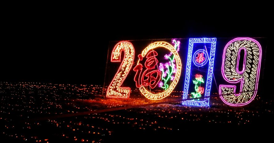 2019海淀上庄稻香花海灯光艺术节(时间+门票+亮点+电话)[墙根网]