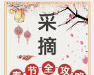 北京春节草莓采摘最新攻略