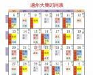 2019北京通州区大集时间表及交通指引