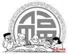 老上海人怎么过年?这些习俗北方人看了一脸懵