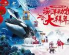 """2019上海海昌海洋公园春节攻略大全,带你过个最潮""""海派""""年!"""