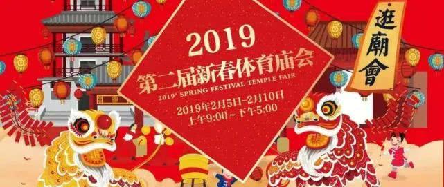 体育嘉年华、雪娃娃乐园…今年最不能错过的2019石景山新春体育庙会