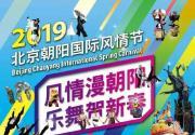 2019春節北京洋廟會:朝陽公園國際風情節