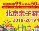 2019北京亲子年票免费景区、发售时间及购买入口