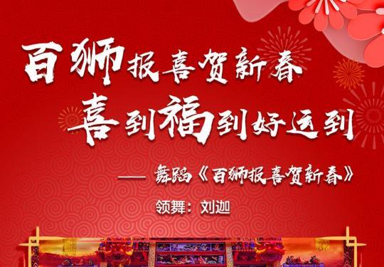《2019年央视春节联欢晚会》演员阵容全解锁!