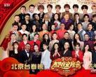 2019猪年北京台春晚有7个小品2个相声,节目单请收好(官宣)