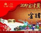 2019京津冀中华大庙会(举办时间+地点+看点)