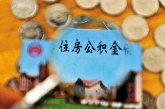 外地買房可提取北京公積金嗎?怎么提取?