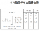 2019北京道路停车收费标准一览