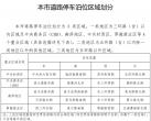 2019年1月1日北京市道路停車泊位區域劃分