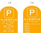 北京市道路電子收費停車場明碼標價方式內容及相關要求