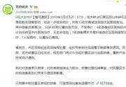 1死12伤,北京延庆通报龙庆峡景区冰灯展碎石伤人事件(附退票方式)