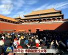 """""""博物馆里过大年""""成北京新年俗 国博日均客流近6万人次"""