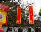 2019上海古猗园元宵节猜灯谜活动(时间+地点+内容)