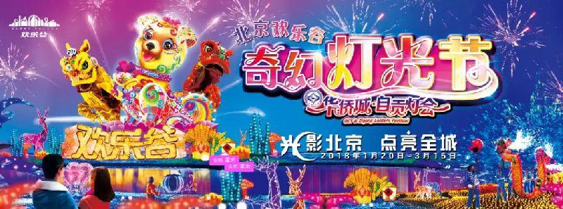 北京歡樂谷情人節