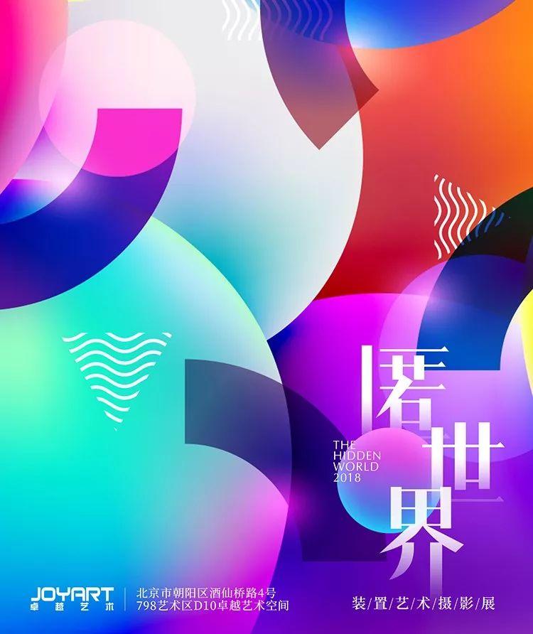 2019北京匿世界装置艺术摄影展时间、地点及门票[墙根网]