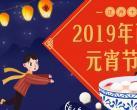 2019北京西城区元宵节灯会(时间+地点+免费门票)