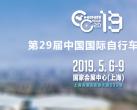 2019上海国际自行车展(时间+门票预约方式)