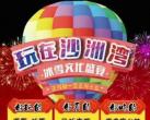 2019石家庄正定曲阳桥沙洲湾冰雪节(时间+地点+门票)