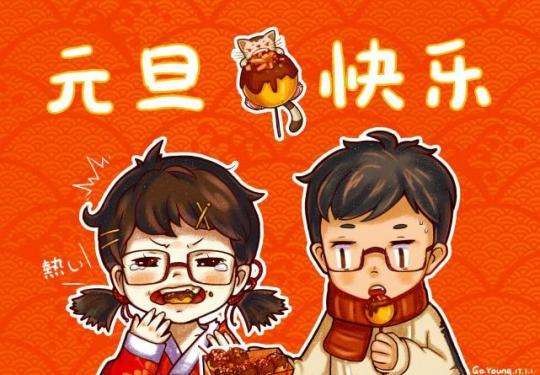 2020北京元旦活动