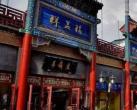老舍笔下北京最美的街是旧时阜景街的哪些风景?