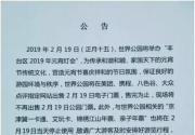 世界公园元宵灯会京津冀一卡通、艾玩卡、锦绣江山年票元宵节无法使用