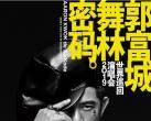 2019郭富城上海演唱会(时间+地点+门票)