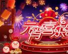 2019湖南卫视元宵喜乐会主持、嘉宾阵容