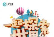 2019北京小飞象亲子年卡(景区目录+预约+价格+购买+免票)