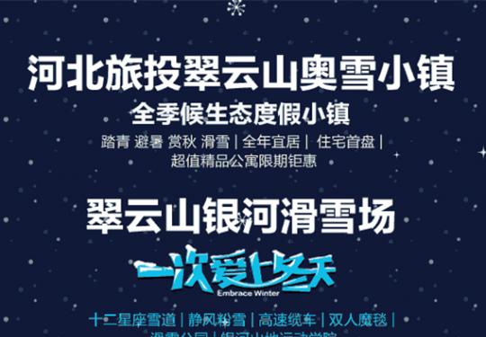 翠云山銀河滑雪場2019-2020雪季季卡限量預售,優惠優惠就是優惠!