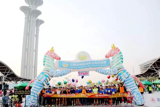 2019北京公园半马(时间+地点+报名方式)
