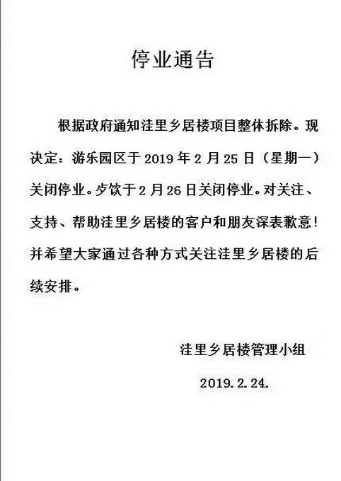 北京昌平洼里·乡居楼游乐园今起关闭停业 项目将整体拆除