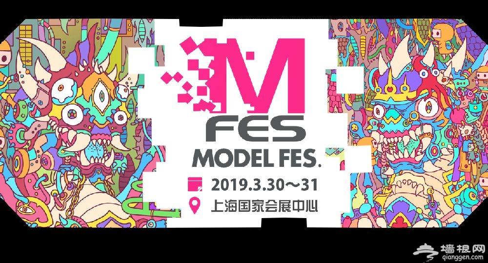 2019上海手办模型祭时间+门票+地点[墙根网]