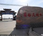 河北村民俗文化体验园