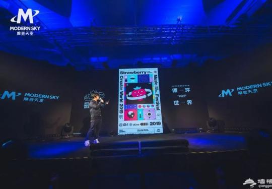 2019草莓音乐节主题发布 | 循环世界Circular World 正式开启
