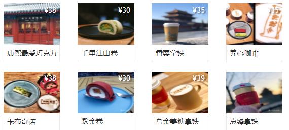 故宫角楼咖啡厅(营业时间+地址+出品推荐)[墙根网]