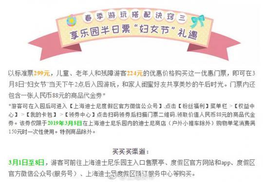 2019婦女節當天上海迪士尼推半日票 下午兩點后入園299元