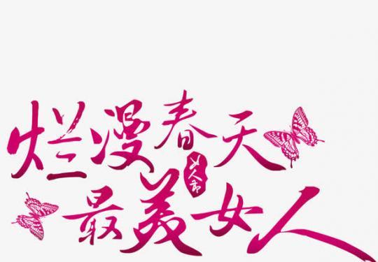 2020上海三八节活动