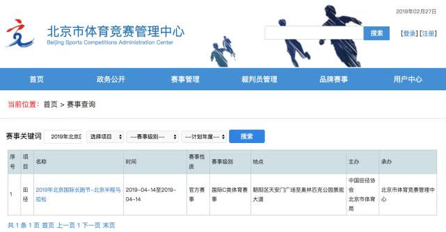 2019北京国际长跑节-北京半程马拉松(时间+报名+线路)[墙根网]