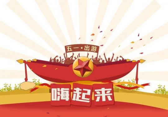 2020北京五一去哪玩